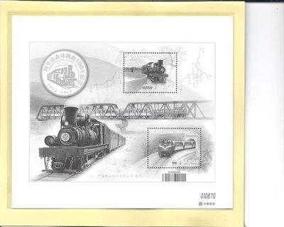 豪華張-阿里山森林鐵路100年紀念郵票  上品