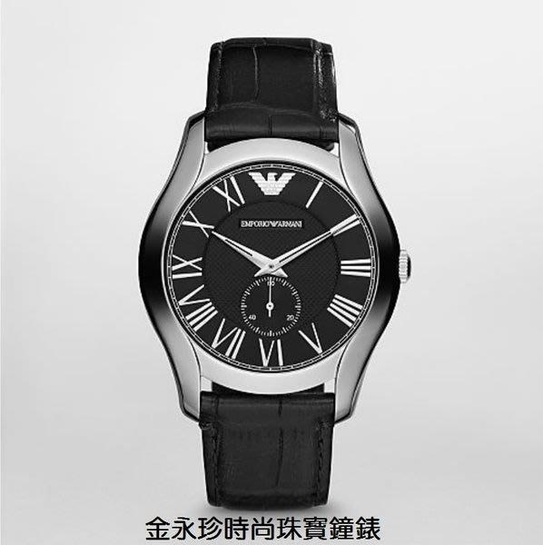 金永珍珠寶鐘錶* ARMANI錶 原廠真品 經典最新款對錶 AR1703 AR1702 對錶 生日 聖誕禮物 送鍍膜*