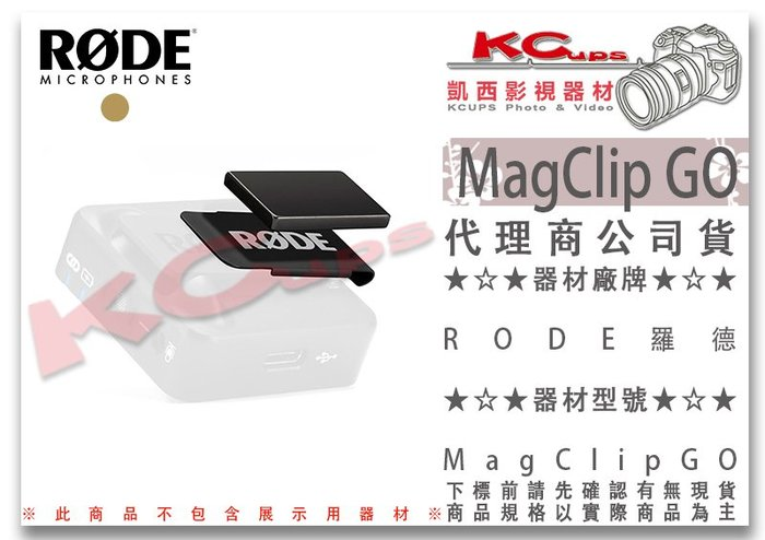 凱西影視器材【 RODE MagClip GO 麥克風磁力夾 適用於 WIRELESS GO 】 採訪 無線麥 小蜜蜂