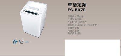 *實用主張* 聲寶 全新福利品 定頻單槽6.5公斤洗衣機ES-B07F-特價5,000元(未含運)