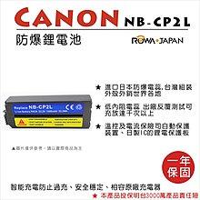 趴兔@樂華 FOR Canon CP-2L 相機電池 鋰電池 防爆 原廠充電器可充 保固一年