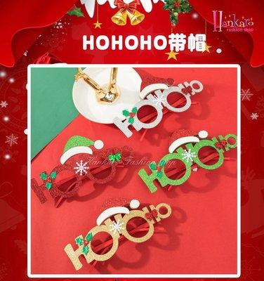 ☆[Hankaro]☆歐美創意聖誕節裝扮道具HOHOHO造型眼鏡