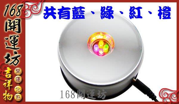 【168開運坊】底座系列【各式水晶/收藏藝術品等..LED燈座~~可旋轉 】