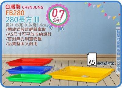=海神坊=台灣製 FB280 280長方皿 方形長方盤 塑膠盤 敬果盤 滴水盤 收納盤 0.7L 336入3950元免運