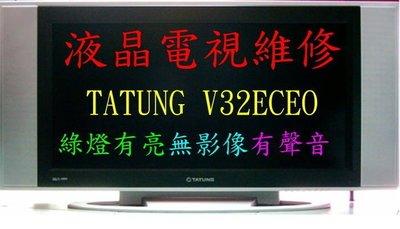 二手 液晶電視維修 高雄 大同42吋液晶電視維修高雄 48吋液晶電視 50吋電視維修 55 LED液晶電視維修 高雄達仁