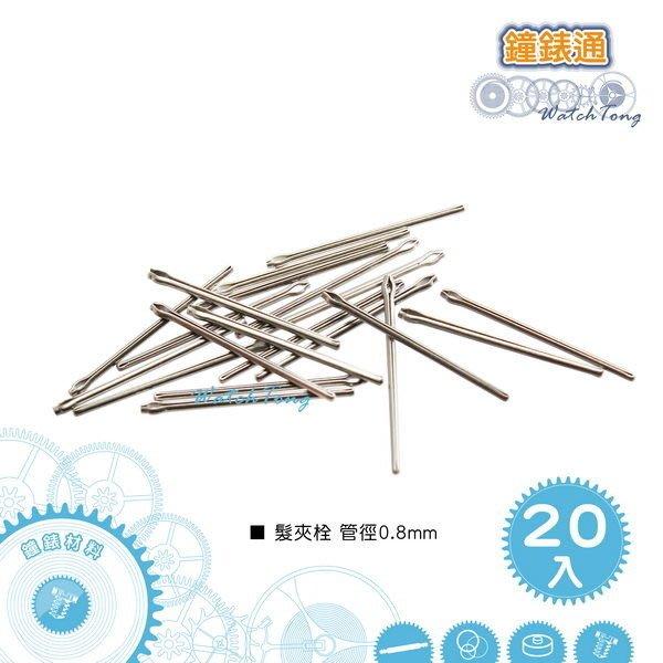 【鐘錶通】髮夾栓–細 (管徑0.8mm) / 單一尺寸/20入