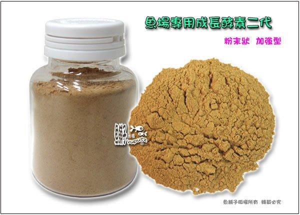 【魚舖子水族】魚場專用成長酵素二代 (粉狀、加強型) 50g