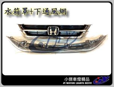 JY MOTOR 車身套件 - HONDA CRV 10年 CRV 3.5代 原廠 水箱罩 + 下飾條通風網