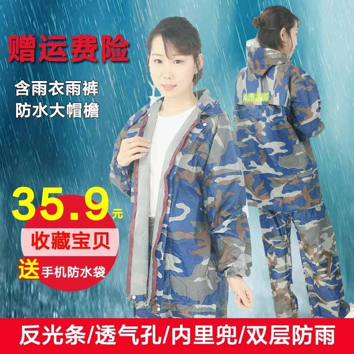 兩件式雨衣水衣正韓國版雨衣雨褲套裝男女成人分體加厚迷彩牛筋防水全身騎行戶外勞保雨衣10-16