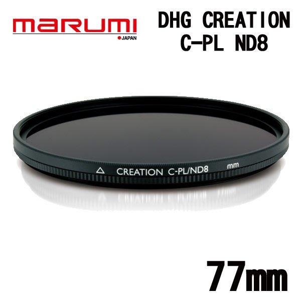((名揚數位)) MARUMI Creation CPL ND8 77mm 多層鍍膜 偏光 減光鏡 防潑水 防油漬