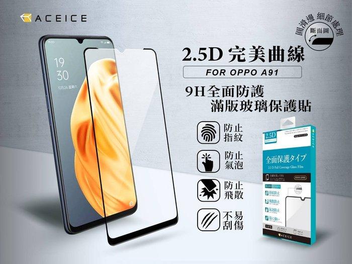 【台灣3C】全新 OPPO A91 專用2.5D滿版鋼化玻璃保護貼 防刮抗油