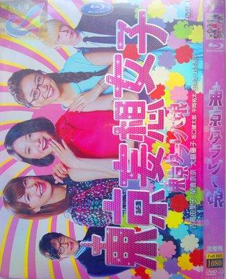 高清DVD   東京妄想女子  /  吉高由里子 榮倉奈奈  / 日劇全場任選買二送一優惠中喔!!