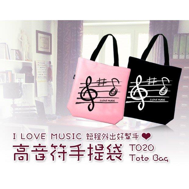 |鴻韻樂器|高音符手提袋 台灣製造現貨 手提袋帆布 肩背包 側背包 購物袋 單肩包 提袋 帆布袋 袋子 T020