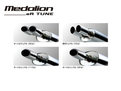 【Power Parts】TANABE MEDALION eR TUNE 排氣管 LEXUS IS250