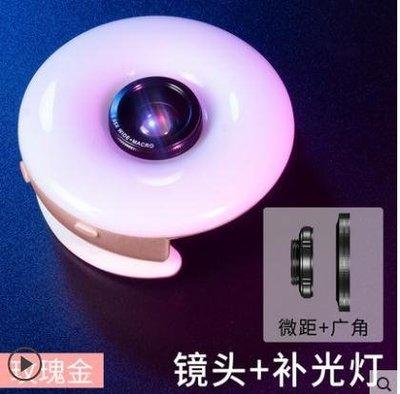 幾素補光燈廣角手機鏡頭美顏嫩膚自拍led環形直播拍照抖音