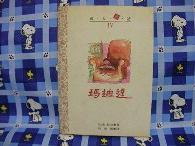 【珍寶二手書齋】《瑪迪達》ISBN:9...