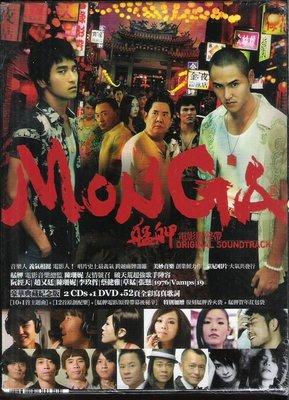 CD-艋舺 MONGA-電影原聲-阮經天-趙又廷-陳珊妮-豪華典藏紀念版2CD+1DVD-全新未拆封---
