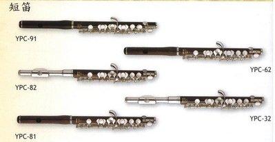 愛森柏格樂器 - 全新YAMAHA短笛