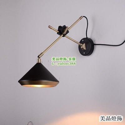 {美燈匯}美式Bert Frank SHEAR涼帽壁燈/書房臥室過道床頭壁燈(MDH-569)