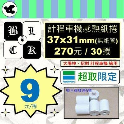 【小黑鴿】計程車感熱紙捲:37x31mm(無紙管),【30捲】。(🚖太陽神、🚖招財 計程車機適用)