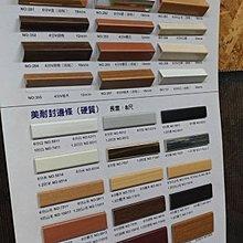 ☆ 網建行 ㊣ PVC美耐封邊條 V條【長度8尺】【木紋】4分 6分 每支54元起 另有金銀 白色