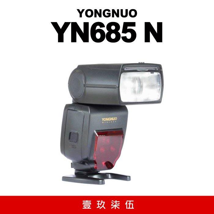【壹玖柒伍】出清 永諾 YONGNUO YN685 閃光燈 Nikon專用 高速同步 無線接收 支援RF603 TTL