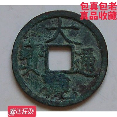 栖凤居 大觀通寶 大寶 美品如圖 保真包老 北宋古幣 徑24.3mm C2422