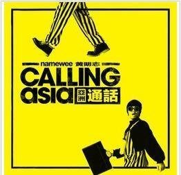 黃明志 亞洲通話CD 全新正版