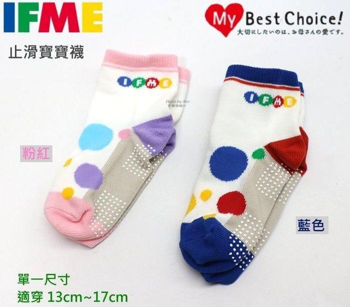 日本品牌IFME 止滑寶寶襪  /13~17cm 適穿 (JIF1903 藍色 粉紅色)