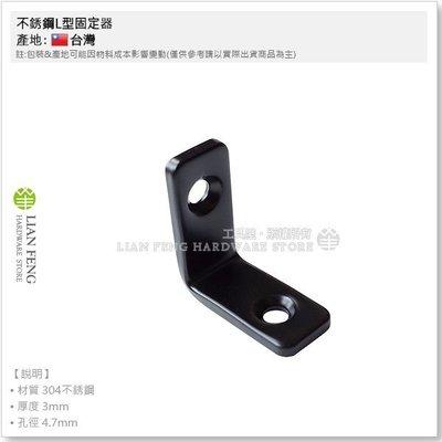 【工具屋】*缺貨* T-7321 不銹鋼L型固定器 30mm 平光黑色 附螺絲 內角鐵 加強 補強 木工 固定 直角鐵