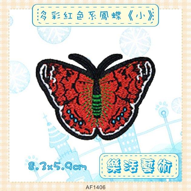 樂活藝術「燙貼布」 ~ 多彩紅色系鳳蝶《小》刺繡布貼 熨燙貼 蝴蝶貼花《有背膠》【現貨】【AF1406】