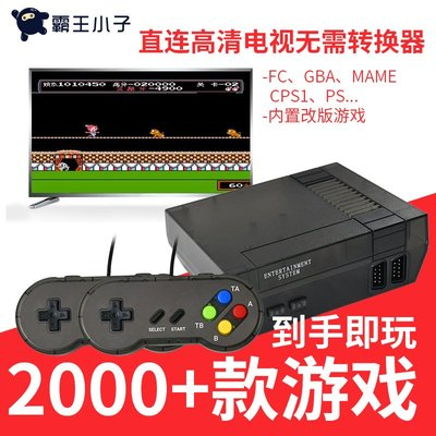霸王小子  PK-01高清HDMI游戲盒子雙人PS1街機懷舊復古家用游戲機