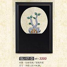 櫥窗式藝品 獎狀框 SL-17D