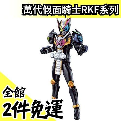 【時王 三位一體】日本空運 BANDAI 假面騎士 RKF 傳說騎士系列 低單價 CP值高 適合把玩 可動佳【水貨碼頭】
