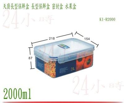 『24小時』台灣製造 聯府 天廚長型保鮮盒 KI-R2000 密封盒 保鮮罐 樂扣 食物盒 冷藏盒 2000ml