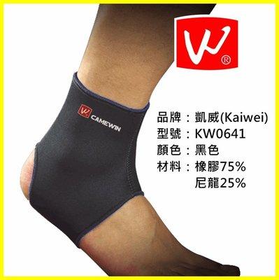 【KW0641】凱威 護踝束套 腳踝護套 運動護腳踝 跑步運動 健身器材 徒步登山 籃球 排球 羽毛球 運動 艾比讚