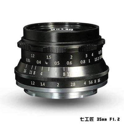 【B+W官方旗艦店】七工匠 35mm F1.2 for EOS M 黑色 微單鏡頭