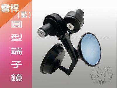 【ODM】圓形車把鏡 牛角鏡 後照鏡 平衡端子式 把手鏡 手把鏡 防眩 新勁戰 force MSX KTR GOGORO