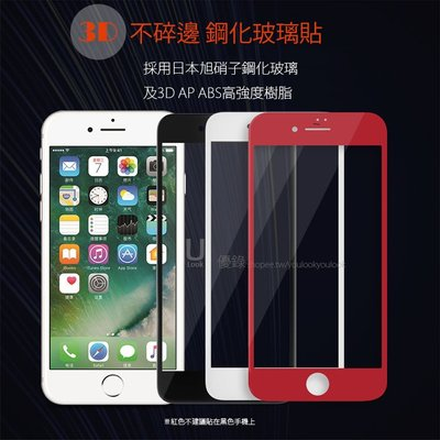 IPHONEX、I8/I8P、I7/I7P、I6/I6P 3D不碎邊玻璃保護貼,3D曲面,四周奈米軟邊PET製成,不碎邊