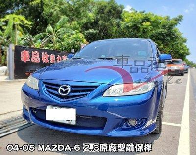 【車品社空力】MAZDA 6 馬6 04 05 06 07 原廠型2.3版本前大包前保桿 MAZDA-6