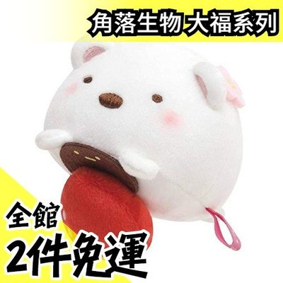 【白熊】日本 空運 角落生物 大福 麻糬娃娃 三麗鷗 SAN-X  超療癒 交換禮物【水貨碼頭】