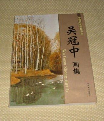 [賞書房] 中國名家畫集《吳冠中畫集》庫存全新書