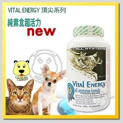 【🐱🐶培菓寵物48H出貨🐰🐹】頂尖VITAL ENERGY】超活力飲食227g 特價900元(補貨中)