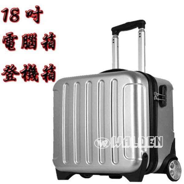 【葳爾登】Allez Voyager超輕18吋硬殼旅行箱拉桿公文電腦箱兩用行李箱鏡面登機箱18吋8001銀