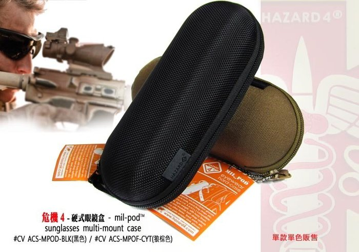 【angel 精品館 】美國 Hazard 4 硬式眼鏡(工具)盒 CV ACS-MPOD系列 (狼棕色) 或 (黑色)
