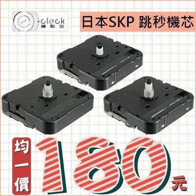 【鐘點站】日本精工 SKP 跳秒時鐘機芯 3款通通180 滴答聲 / DIY掛鐘 IKEA時鐘 附配件電池