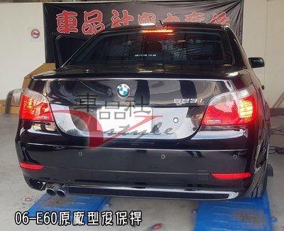 【車品社空力 】06 07 08 BMW E60 後保桿
