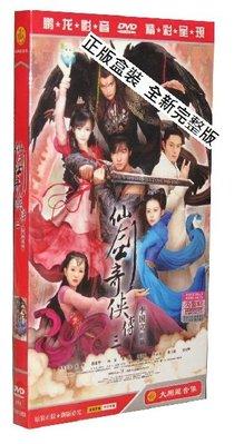 中國電視劇 仙劍奇俠傳三 旗艦版 6DVD 胡歌 霍建華 李國立