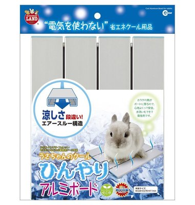 ☆米可多寵物精品☆日本 MARUKAN 高純度兔兔用涼墊 RH-582《小動物散熱鋁板》快速幫助寵物散熱