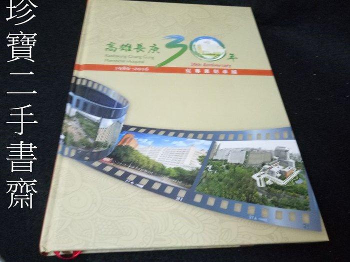 【珍寶二手書齋FB3】高雄長庚30年ISBN:9789868536340